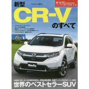 新型CR−Vのすべて