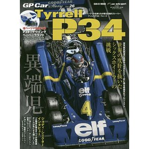 GP Car Story Vol.26
