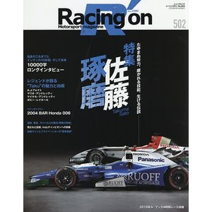 Racing on Motorsport magazine 502