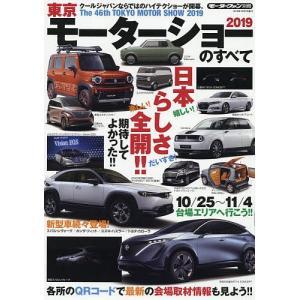 '19 東京モーターショーのすべて