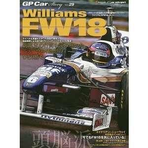 GP Car Story Vol.29