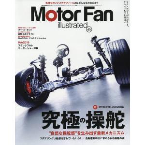 モーターファン・イラストレーテッド 図解・自動車のテクノロジー Volume157