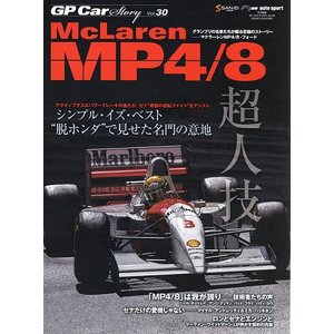 GP Car Story Vol.30