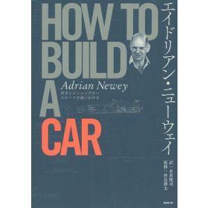 エイドリアン・ニューウェイHOW TO BUILD A CAR 空力とレーシングカー スピードを追い...