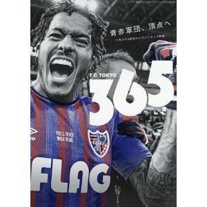 FC東京365 '20エル・ゴラッソ総集