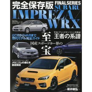 スバルインプレッサ/WRX 完全保存版|bookfan