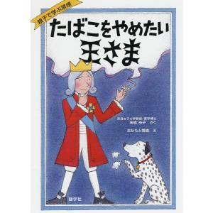 たばこをやめたい王さま 親子で学ぶ禁煙 / 高橋裕子 / おかもと香織