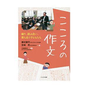 こころの作文 綴り、読み合い、育ち合う子どもたち / 勝村謙司 / 宮崎亮