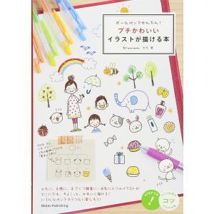 ボールペンでかんたん!プチかわいいイラストが描ける本 / カモ