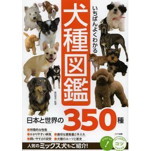 いちばんよくわかる犬種図鑑 日本と世界の350種 / 奥田香代