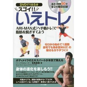 DVDで1日5分スゴイ!!いえトレ ARI-MAX式「へや筋トレ」で脂肪を脱ぎすてよう / 有馬康泰|bookfan