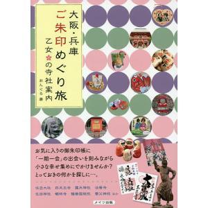 大阪・兵庫 ご朱印めぐり旅 乙女の寺社案内の商品画像|ナビ