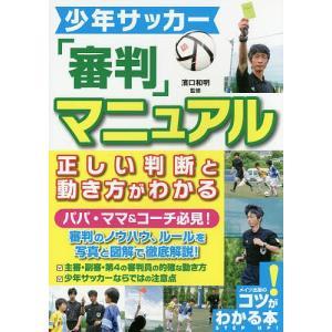 少年サッカー「審判」マニュアル正しい判断と動き方がわかる / 濱口和明