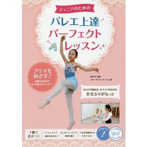 ジュニアのためのバレエ上達パーフェクトレッスン / 厚木彩|bookfan