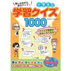 楽しみながら学力アップ!小学生の学習クイズ1000 / 東京学習クイズ研究会