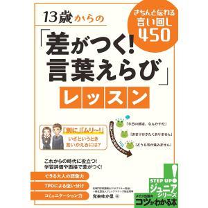 著:覚来ゆか里 出版社:メイツ出版 発行年月:2019年05月 シリーズ名等:コツがわかる本 ジュニ...