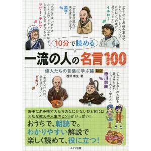 10分で読める一流の人の名言100 偉人たちの言葉に学ぶ旅 / 西沢泰生|bookfan