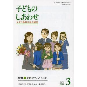 子どものしあわせ 父母と教師を結ぶ雑誌 757号(2014年3月号)/日本子どもを守る会