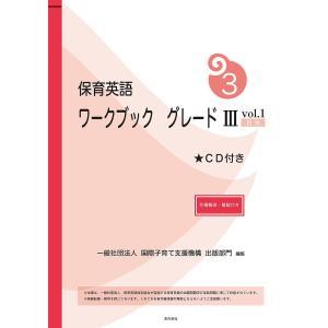 保育英語ワークブック グレード3vol.1 / 国際子育て支援機構出版部門