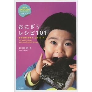 おにぎりレシピ101 EVERYDAY ONIGIRI / 山田玲子 / レシピ