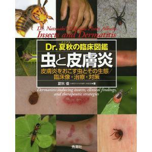 Dr.夏秋の臨床図鑑虫と皮膚炎 皮膚炎をおこす虫とその生態/臨床像・治療・対策 / 夏秋優|bookfan