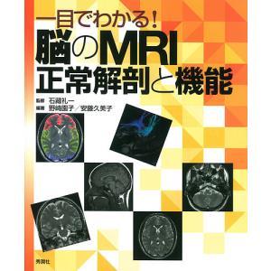 一目でわかる!脳のMRI正常解剖と機能/石藏礼一/野崎園子/安藤久美子
