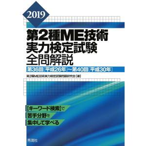 第2種ME技術実力検定試験全問解説 第36回〈平成26年〉〜第40回〈平成30年〉 2019 / 第2種ME技術実力検定試験問題研究会