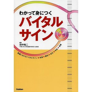 編集:田中裕二 出版社:学研メディカル秀潤社 発行年月:2013年09月