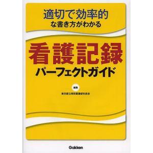 看護記録パーフェクトガイド 適切で効率的な書き方がわかる / 東京都立病院看護部科長会