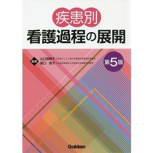 疾患別看護過程の展開 / 山口瑞穂子 / 関口恵子