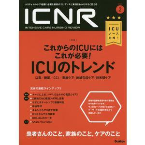 ICNR INTENSIVE CARE NURSING REVIEW Vol.5No.2 クリティカルケア看護に必要な最新のエビデンスと実践をわかりや