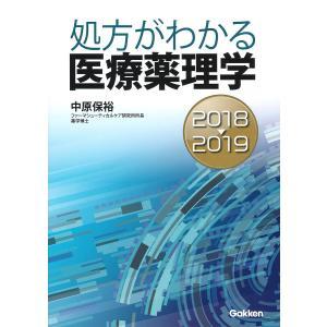 処方がわかる医療薬理学 2018-2019 / 中原保裕