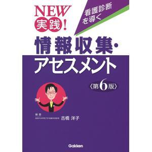 編著:古橋洋子 出版社:学研メディカル秀潤社 発行年月:2019年09月
