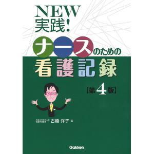 NEW実践!ナースのための看護記録 / 古橋洋子