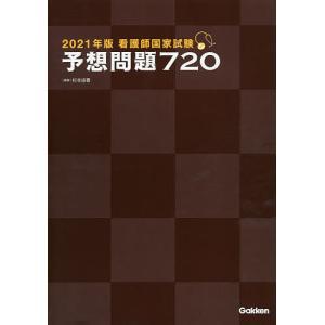 看護師国家試験予想問題720 2021年版/杉本由香の商品画像|ナビ