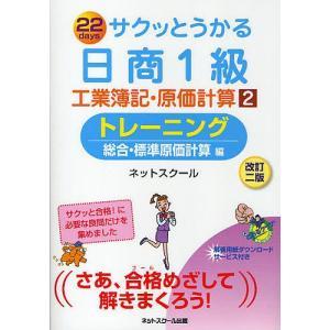 著:ネットスクール 出版社:ネットスクール株式会社出版本部 発行年月:2010年02月 シリーズ名等...