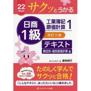 執筆:倉地裕行 出版社:ネットスクール株式会社出版本部 発行年月:2016年11月