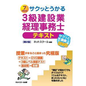 サクッとうかる3級建設業経理事務士テキスト 7days / ネットスクール