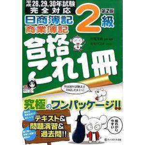 日商簿記2級商業簿記合格これ1冊 / 出版社-ネットスクール株式会社出版本部の商品画像|ナビ