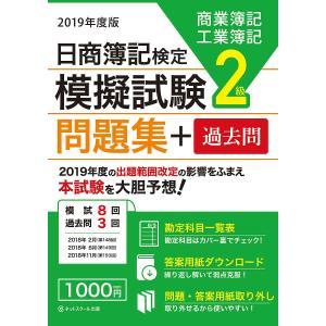出版社:ネットスクール株式会社出版本部 発行年月:2019年02月