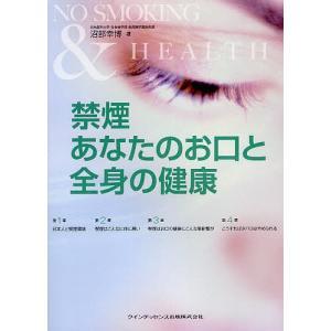 禁煙あなたのお口と全身の健康 / 沼部幸博