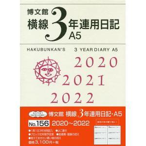156.横線3年連用日記・A5