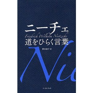 ニーチェ道をひらく言葉 / フリードリヒ・ヴィルヘルム・ニーチェ / 野田恭子