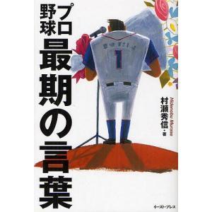 著:村瀬秀信 出版社:イースト・プレス 発行年月:2010年10月