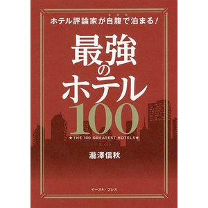 ホテル評論家が自腹で泊まる!最強のホテル100 / 瀧澤信秋 / 旅行