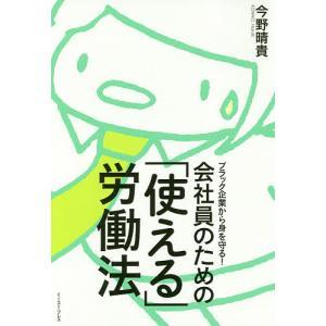 著:今野晴貴 出版社:イースト・プレス 発行年月:2018年08月 キーワード:ビジネス書