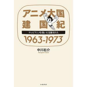 〔予約〕アニメ大国 建国紀 1963‐1973 / 中川右介 bookfan