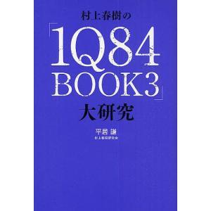著:平居謙 出版社:データハウス 発行年月:2010年05月