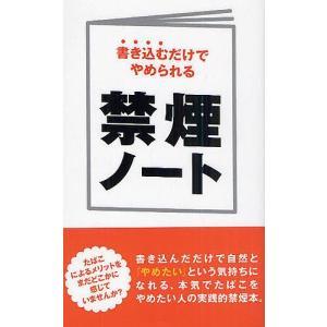 禁煙ノート 書き込むだけでやめられる / 禁煙を助ける会