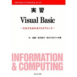 実習Visual Basic だれでもわかるプログラミング|bookfan